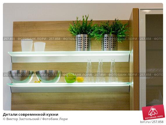 Детали современной кухни, фото № 257858, снято 10 октября 2007 г. (c) Виктор Застольский / Фотобанк Лори