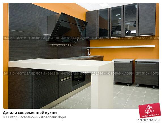 Детали современной кухни, фото № 264510, снято 25 апреля 2008 г. (c) Виктор Застольский / Фотобанк Лори