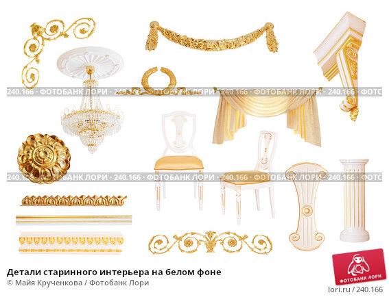 Детали старинного интерьера на белом фоне, фото № 240166, снято 30 марта 2008 г. (c) Майя Крученкова / Фотобанк Лори