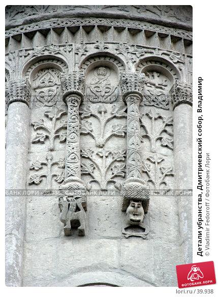 Детали убранства, Дмитриевский собор, Владимир, фото № 39938, снято 13 августа 2006 г. (c) Vladimir Fedoroff / Фотобанк Лори