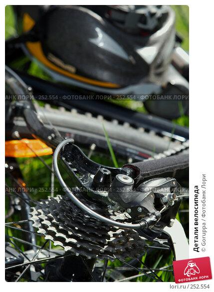 Детали велосипеда, фото № 252554, снято 12 апреля 2008 г. (c) Goruppa / Фотобанк Лори