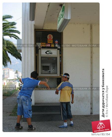 Дети дурачатся у банкомата, фото № 83154, снято 28 мая 2017 г. (c) Fro / Фотобанк Лори
