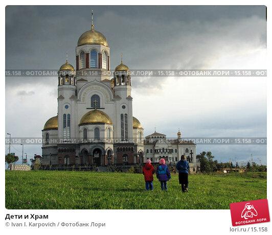 Дети и Храм, эксклюзивное фото № 15158, снято 17 сентября 2006 г. (c) Ivan I. Karpovich / Фотобанк Лори