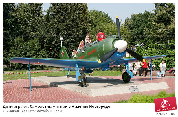 Дети играют. Самолет-памятник в Нижнем Новгороде, фото № 8402, снято 14 августа 2006 г. (c) Vladimir Fedoroff / Фотобанк Лори