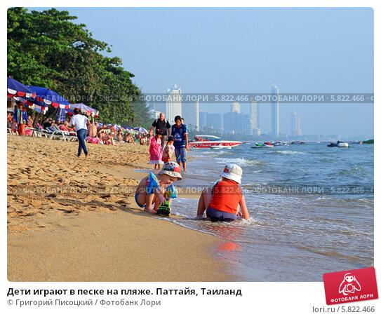 Купить «Дети играют в песке на пляже. Паттайя, Таиланд», фото № 5822466, снято 23 марта 2012 г. (c) Григорий Писоцкий / Фотобанк Лори