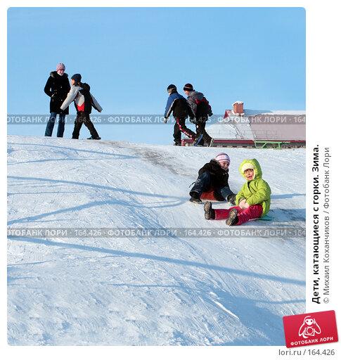 Дети, катающиеся с горки. Зима., фото № 164426, снято 16 декабря 2007 г. (c) Михаил Коханчиков / Фотобанк Лори
