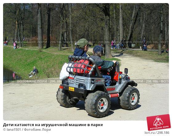 Дети катаются на игрушечной машине в парке, эксклюзивное фото № 298186, снято 26 апреля 2008 г. (c) lana1501 / Фотобанк Лори