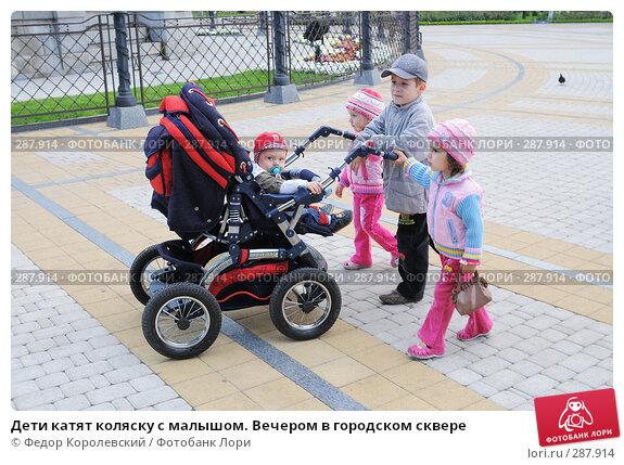 Дети катят коляску с малышом. Вечером в городском сквере, фото № 287914, снято 15 мая 2008 г. (c) Федор Королевский / Фотобанк Лори