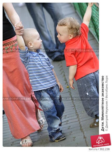 Дети. Мимолётное знакомство, эксклюзивное фото № 302238, снято 4 июня 2006 г. (c) Дмитрий Неумоин / Фотобанк Лори