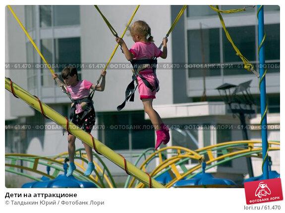 Дети на аттракционе, фото № 61470, снято 25 октября 2016 г. (c) Талдыкин Юрий / Фотобанк Лори