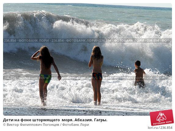 Дети на фоне штормящего  моря. Абхазия. Гагры., фото № 236854, снято 30 августа 2006 г. (c) Виктор Филиппович Погонцев / Фотобанк Лори