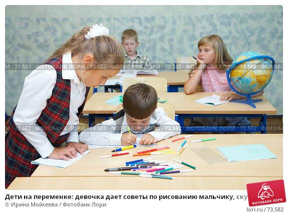 Дети на переменке: девочка дает советы по рисованию мальчику, скучающая девочка с глобусом, читающий книгу мальчик, фото № 73582, снято 19 августа 2007 г. (c) Ирина Мойсеева / Фотобанк Лори