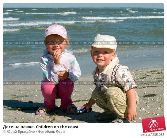 Купить «Дети на пляже. Children on the coast», фото № 235038, снято 8 июня 2007 г. (c) Юрий Брыкайло / Фотобанк Лори