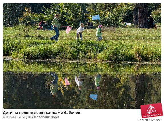 Дети на поляне ловят сачками бабочек, фото № 123950, снято 22 сентября 2007 г. (c) Юрий Синицын / Фотобанк Лори