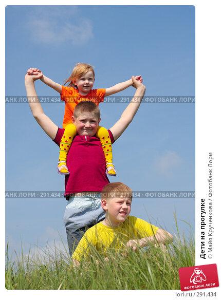 Купить «Дети на прогулке», фото № 291434, снято 18 мая 2008 г. (c) Майя Крученкова / Фотобанк Лори