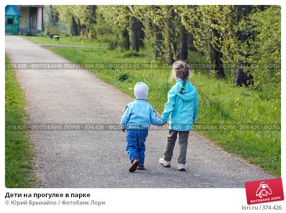 Купить «Дети на прогулке в парке», фото № 374426, снято 26 апреля 2008 г. (c) Юрий Брыкайло / Фотобанк Лори