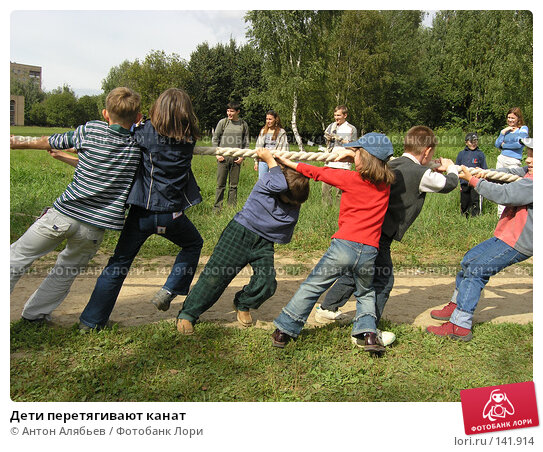 Дети перетягивают канат, фото № 141914, снято 4 сентября 2005 г. (c) Антон Алябьев / Фотобанк Лори