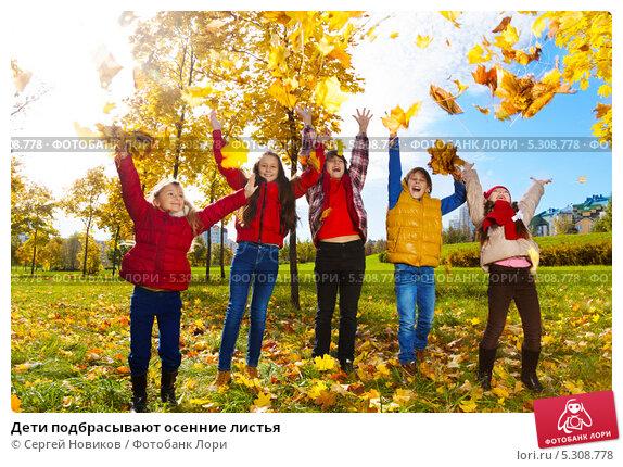 Купить «Дети подбрасывают осенние листья», фото № 5308778, снято 6 октября 2013 г. (c) Сергей Новиков / Фотобанк Лори