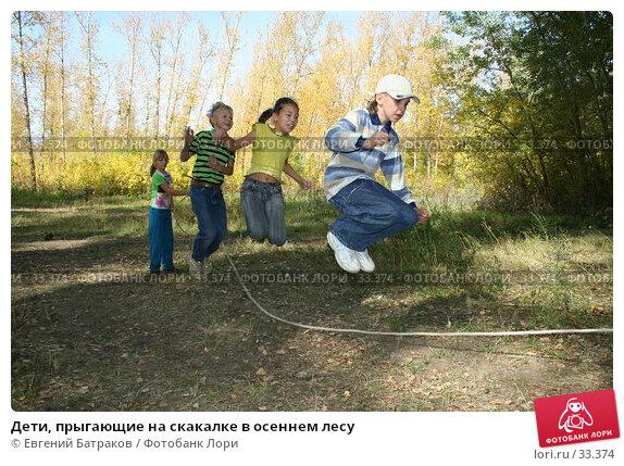 Дети, прыгающие на скакалке в осеннем лесу, фото № 33374, снято 23 сентября 2006 г. (c) Евгений Батраков / Фотобанк Лори