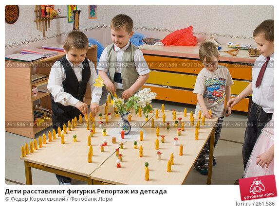 Дети расставляют фигурки.Репортаж из детсада, фото № 261586, снято 24 апреля 2008 г. (c) Федор Королевский / Фотобанк Лори