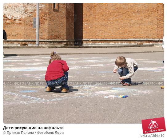 Дети рисующие на асфальте, фото № 264410, снято 26 апреля 2008 г. (c) Примак Полина / Фотобанк Лори