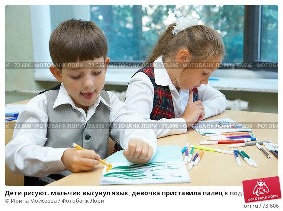 Дети рисуют. мальчик высунул язык, девочка приставила палец к подбородку в задумчивости: творческий процесс в разгаре, фото № 73606, снято 19 августа 2007 г. (c) Ирина Мойсеева / Фотобанк Лори