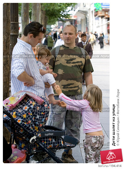 Купить «Дети шалят на улице», фото № 194414, снято 19 июня 2007 г. (c) Юрий Синицын / Фотобанк Лори