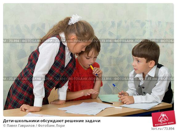 Дети-школьники обсуждают решение задачи, фото № 73894, снято 19 августа 2007 г. (c) Павел Гаврилов / Фотобанк Лори