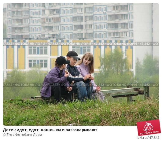 Дети сидят, едят шашлыки и разговаривают, фото № 47342, снято 28 октября 2016 г. (c) Fro / Фотобанк Лори