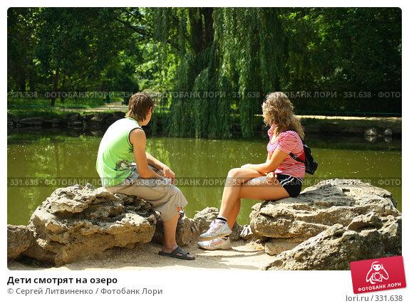 Дети смотрят на озеро, фото № 331638, снято 8 июня 2008 г. (c) Сергей Литвиненко / Фотобанк Лори