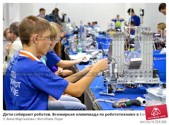Купить «Дети собирают роботов. Всемирная олимпиада по робототехнике в Сочи, 21 ноября, 2014», фото № 6723326, снято 21 ноября 2014 г. (c) Анна Мартынова / Фотобанк Лори