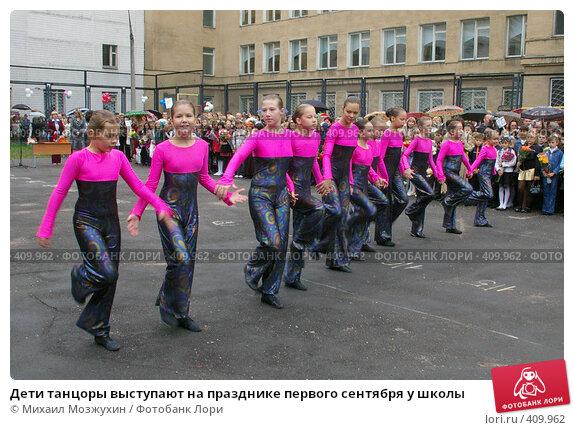 Купить «Дети танцоры выступают на празднике первого сентября у школы», фото № 409962, снято 1 сентября 2007 г. (c) Михаил Мозжухин / Фотобанк Лори