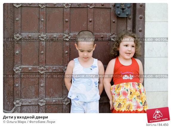 Дети у входной двери, фото № 84450, снято 21 июля 2007 г. (c) Ольга Марк / Фотобанк Лори
