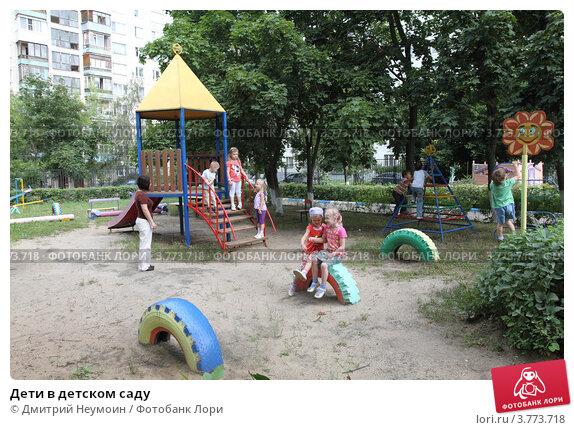 Купить «Дети в детском саду», эксклюзивное фото № 3773718, снято 25 июля 2012 г. (c) Дмитрий Неумоин / Фотобанк Лори