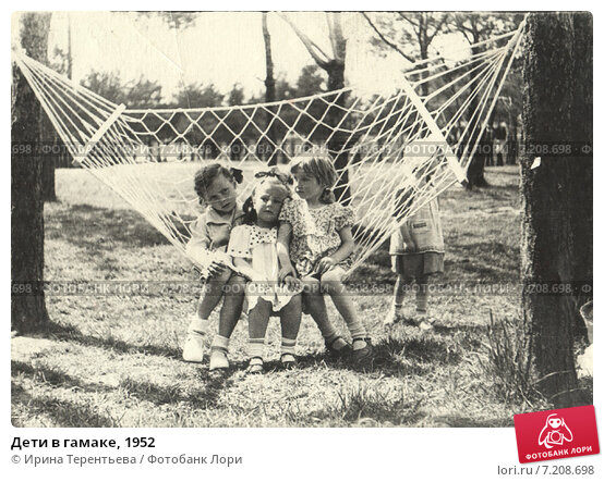 Купить «Дети в гамаке, 1952», эксклюзивное фото № 7208698, снято 18 июля 2019 г. (c) Ирина Терентьева / Фотобанк Лори