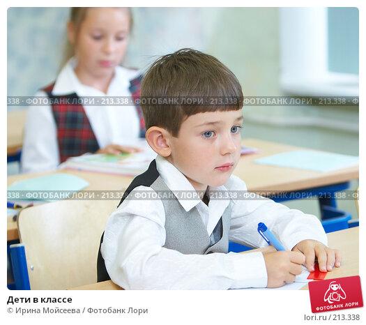 Дети в классе, фото № 213338, снято 19 августа 2007 г. (c) Ирина Мойсеева / Фотобанк Лори