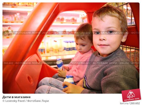 Дети в магазине, фото № 260602, снято 17 июня 2017 г. (c) Losevsky Pavel / Фотобанк Лори