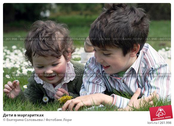 Дети в маргаритках, фото № 261998, снято 24 апреля 2008 г. (c) Екатерина Соловьева / Фотобанк Лори