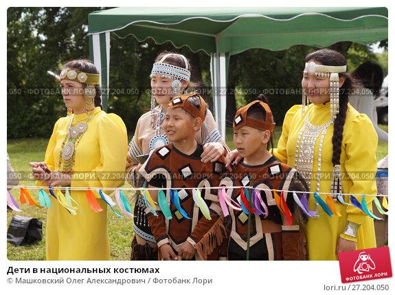 Купить «Дети в национальных костюмах», фото № 27204050, снято 17 июня 2017 г. (c) Машковский Олег Александрович / Фотобанк Лори