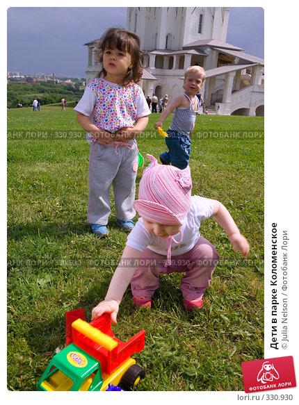 Дети в парке Коломенское, фото № 330930, снято 15 июня 2008 г. (c) Julia Nelson / Фотобанк Лори