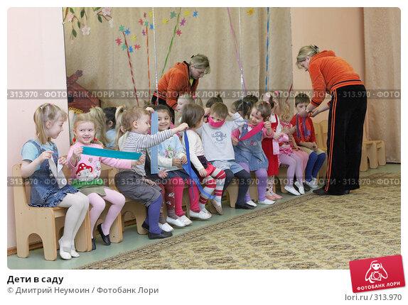 Купить «Дети в саду», эксклюзивное фото № 313970, снято 13 мая 2008 г. (c) Дмитрий Неумоин / Фотобанк Лори
