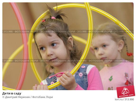 Дети в саду, эксклюзивное фото № 313990, снято 13 мая 2008 г. (c) Дмитрий Неумоин / Фотобанк Лори