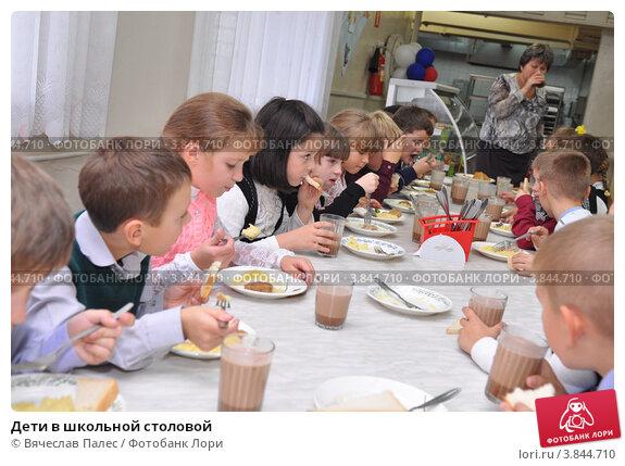 Купить «Дети в школьной столовой», эксклюзивное фото № 3844710, снято 18 сентября 2012 г. (c) Вячеслав Палес / Фотобанк Лори