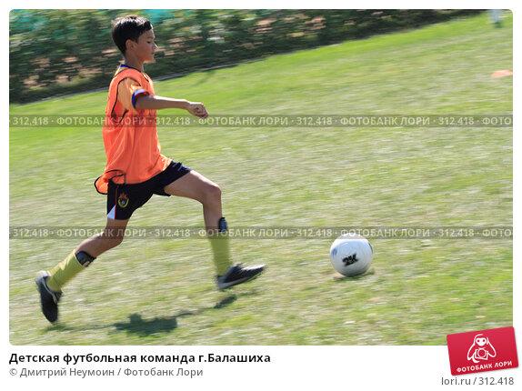 Детская футбольная команда г.Балашиха, эксклюзивное фото № 312418, снято 14 августа 2007 г. (c) Дмитрий Неумоин / Фотобанк Лори