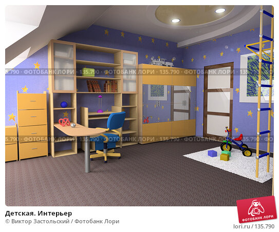 Купить «Детская. Интерьер», иллюстрация № 135790 (c) Виктор Застольский / Фотобанк Лори