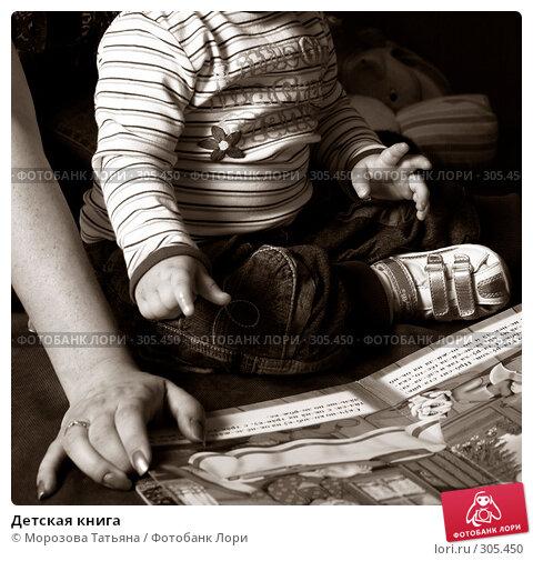 Детская книга, фото № 305450, снято 30 мая 2008 г. (c) Морозова Татьяна / Фотобанк Лори