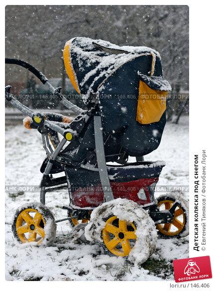 Купить «Детская коляска под снегом», фото № 146406, снято 6 апреля 2007 г. (c) Евгений Тиняков / Фотобанк Лори