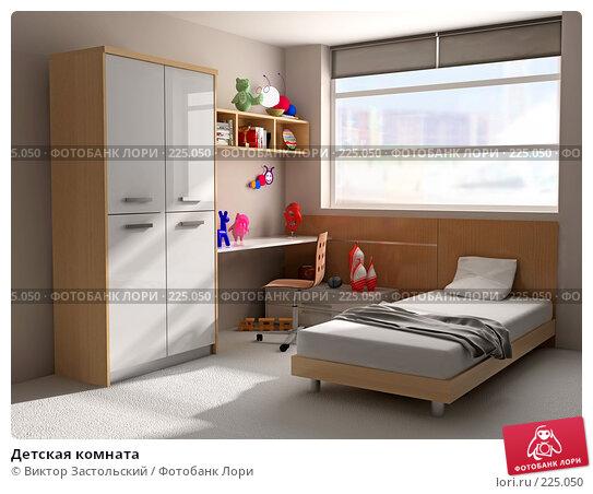 Детская комната, иллюстрация № 225050 (c) Виктор Застольский / Фотобанк Лори