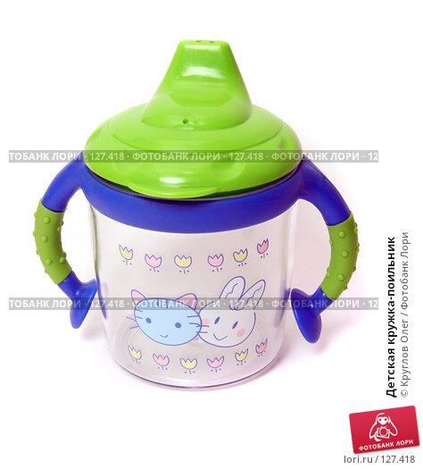 Купить «Детская кружка-поильник», фото № 127418, снято 18 ноября 2007 г. (c) Круглов Олег / Фотобанк Лори