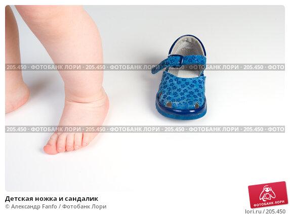 Детская ножка и сандалик, фото № 205450, снято 22 февраля 2017 г. (c) Александр Fanfo / Фотобанк Лори